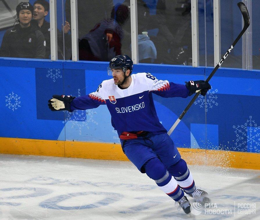 Форвард сборной Словакии Петер Олвецкий радуется заброшенной шайбе