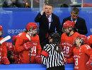 Тренер российских хоккеисток Алексей Чистяков