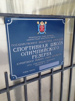 Табличка на заборе стадиона Спартак в Зеленогорске