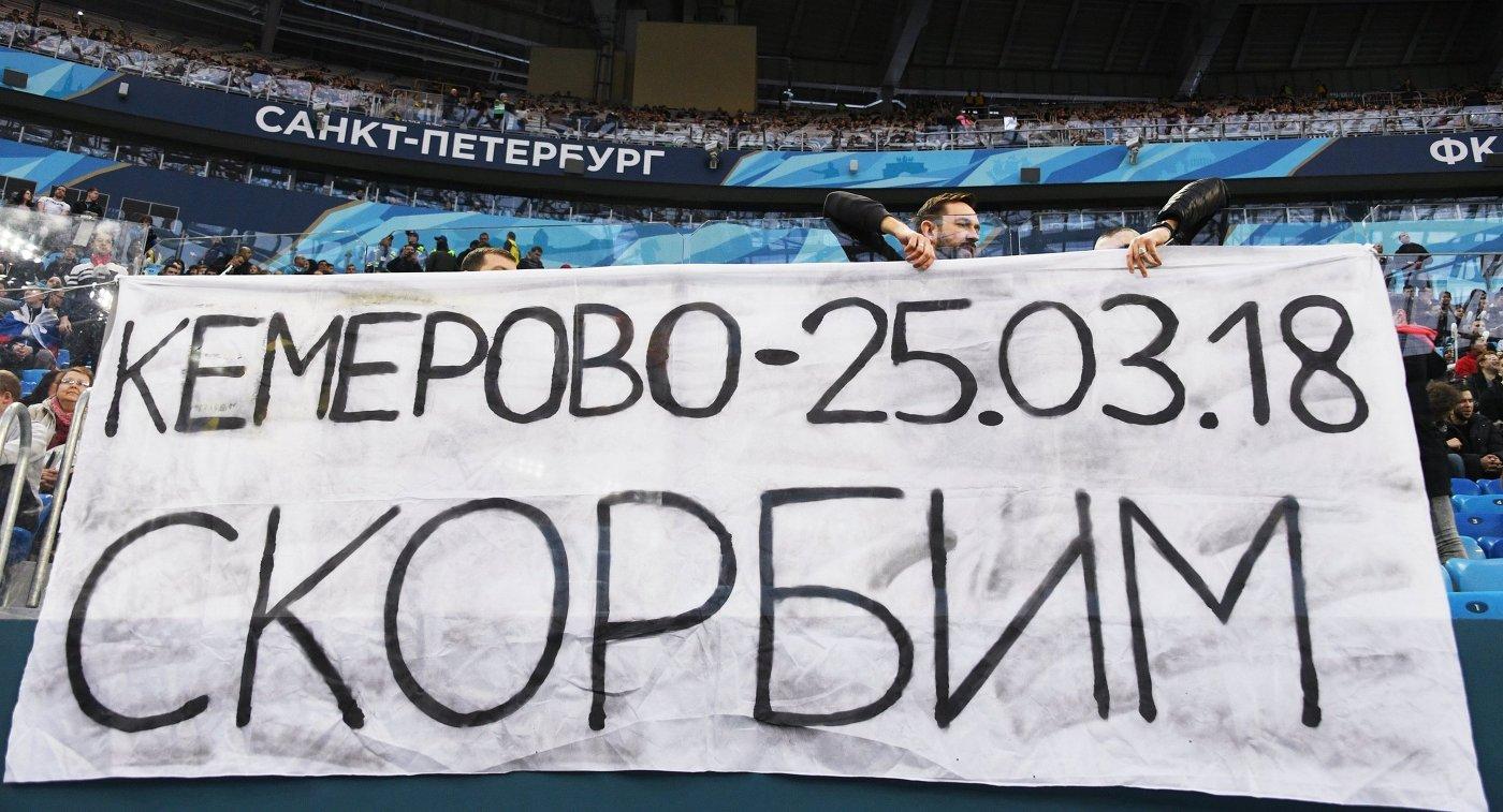 Болельщики «Спартака» откажутся отперфоманса вматче 24-го тура РФПЛ
