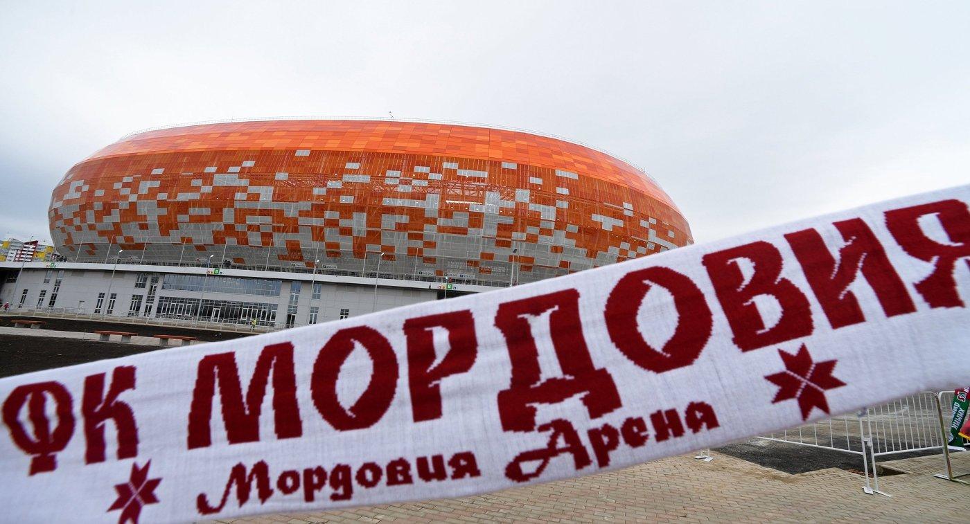 Мордовия Арена