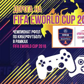 LIVE: Пресс-конференция, посвященная проведению чемпионата РФПЛ по киберфутболу