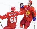 Хоккеисты сборной России Илья Михеев (слева) и Александр Барабанов радуются заброшенной шайбе