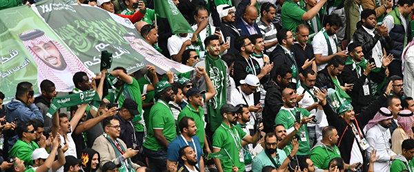 Болельщики Саудовской Аравии