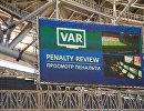 Система видеопомощи арбитрам (VAR) во время матча чемпионата мира по футболу