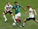 Защитник сборной Германии Йозуа Киммих, полузащитник мексиканцев Карлос Вела и нападающий Томас Мюллер (Слева направо)
