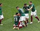 Игроки сборной Мексики радуются забитому голу