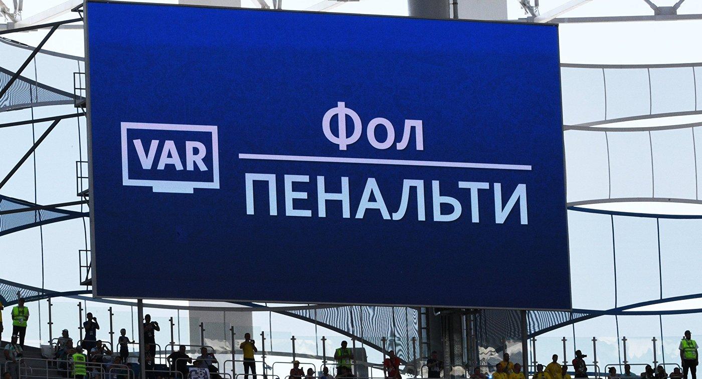 Сообщение об использовании судей-видеоассистентов (VAR)