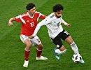 Защитник россиян Юрий Жирков и полузащитник сборной Египта Мохаммед Салах (Слева направо)