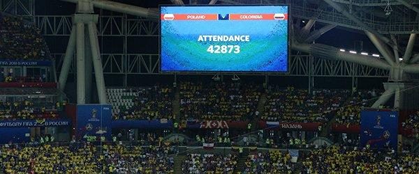 Экран с информацией о количестве болельщиков