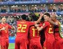 Футболисты сборной Бельгии радуются забитому голу