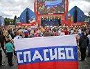 Сборная России по футболу встретилась с болельщиками