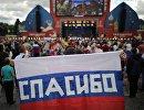 Встреча сборной России по футболу со своими болельщиками