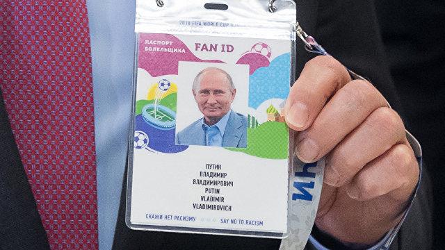 Паспорт болельщика Владимира Путина