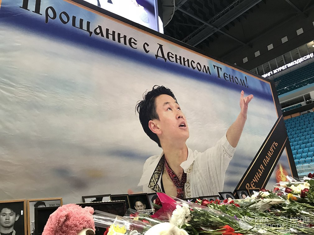 Мемориальную доску на доме Дениса Тена открыли в Алма-Ате