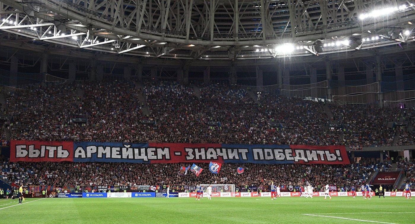 Болельщики на матче за Суперкубок России по футболу