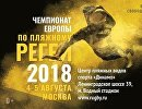 Чемпионат Европы по пляжному регби в Москве