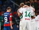 Футболисты Локомотива радуются победе над ЦСКА