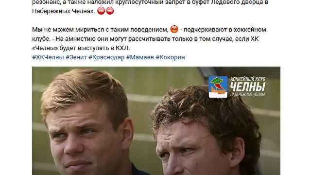 ХК Челны резко осудил поведение Александра Кокорина и Павла Мамаева, избивших двух человек