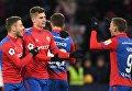 Футболисты ЦСКА радуются победе