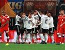 Игроки сборной Германии радуются забитому мячу