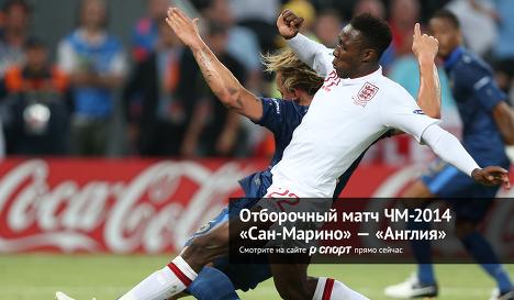 Видеотрансляция матча Сан-Марино - Англия