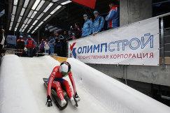 Санный спорт. Первый этап Кубка России. Второй день