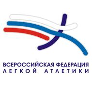 Всероссийская федерация лёгкой атлетики