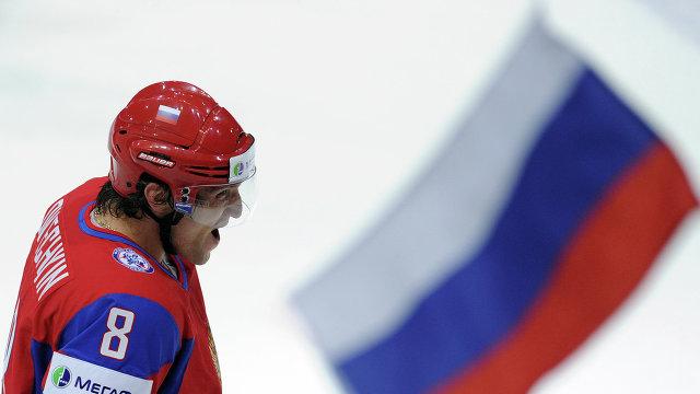 Нападающий сборной России Александр Овечкин