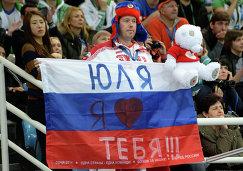 Болельщик поддерживает Юлию Липницкую в произвольной программе на ОИ в Сочи