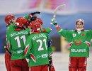 Игроки сборной Белоруссии по хоккею с мячом