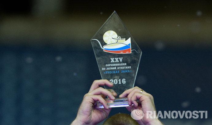 Приз легкоатлетического турнира Русская зима - 2016