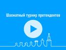 Претенденты на шахматную корону в Москве: кто сможет дать бой Карлсену