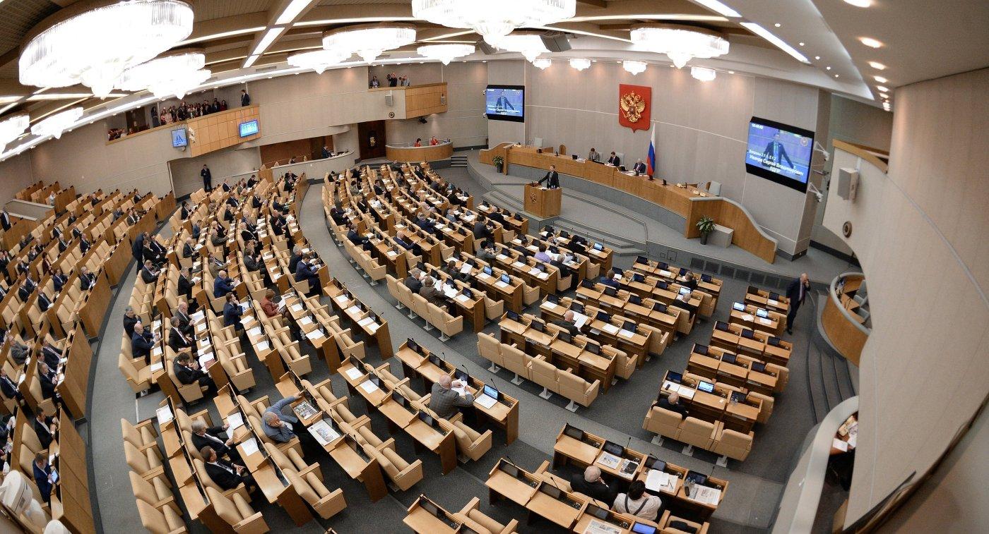 Пленарное заседании Государственной Думы РФ
