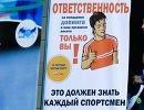 Баннер, посвященный борьбе с допингом, на чемпионате России по плаванию в Москве