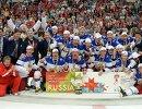 Хоккеисты сборной России после победы на чемпионате мира-2014