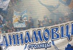 Болельщики ФК Динамо