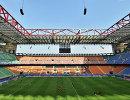 Стадион Сан-Сиро в Милане, на котором состоится финальный матч футбольной Лиги чемпионов УЕФА между мадридскими клубами Атлетико и Реал