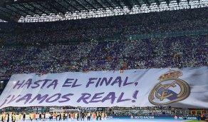 Болельщики ФК Реал