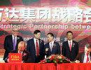 Подписание соглашения о стратегическом партнерстве между FIBA и Wanda Group. Справа - племянник отстраненного от футбольной деятельности бывшего президента ФИФА Йозефа Блаттера Филипп Блаттер