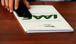 Папка с символикой IAAF