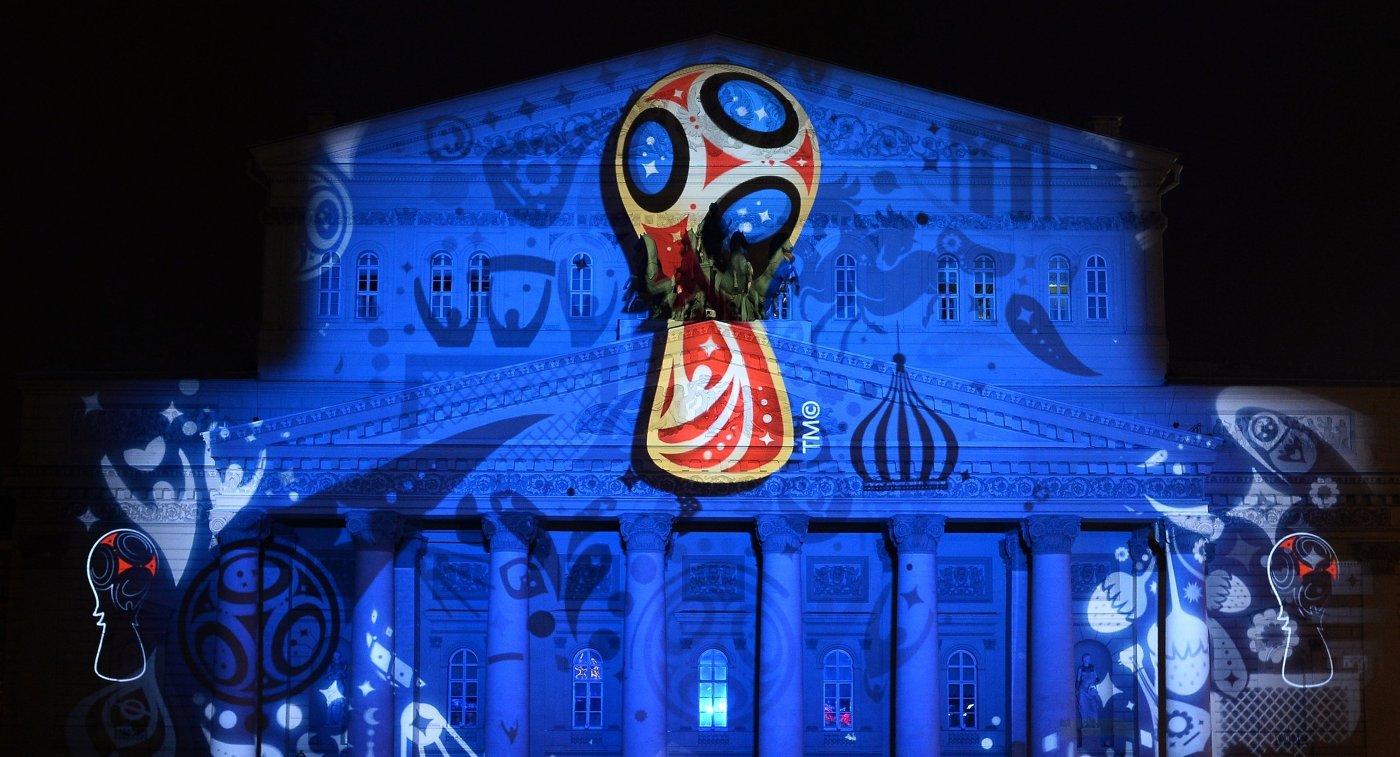 Подготовка чемпионата мира по футболу 2018