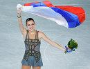 Аделина Сотникова (Россия), завоевавшая золотую медаль на соревнованиях по фигурному катанию на зимних Олимпийских играх в Сочи